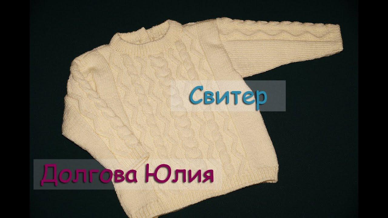 свитер пуловер спицами схема вязания для начинающих Sweater