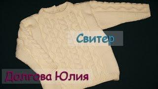 Свитер / пуловер спицами - схема вязания для начинающих  ////  Sweater - Knitting for Beginners