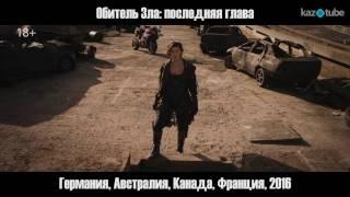 КиноНеделя - 5 выпуск (Обитель зла: Последняя глава, В поисках мамы)