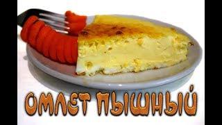 Омлет В Духовке Пышный Как В Садике - СУПЕР РЕЦЕПТ!!! - Lush omelette - super recipe