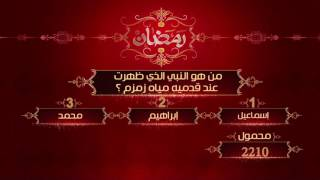 مسابقة  عمرة  سي بي سي سفرة   29 رمضان