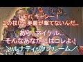 【黒猫道士】魔獄水ルナティックブルーム紹介【グラブル】
