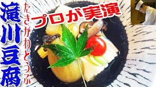 滝川豆腐の作り方(Takigawa tofu)暑い季節にはひんやり冷たい