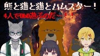 [LIVE] 【熊と猫と猫とハムスター】一緒に逃げ惑うDbDやるのだ!!【猫のアルベック視点】
