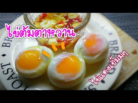 ไข่ต้มตาหวาน ไข่ต้มตานี ไข่แดงเยิ้มๆ how to make perfect boiled eggs