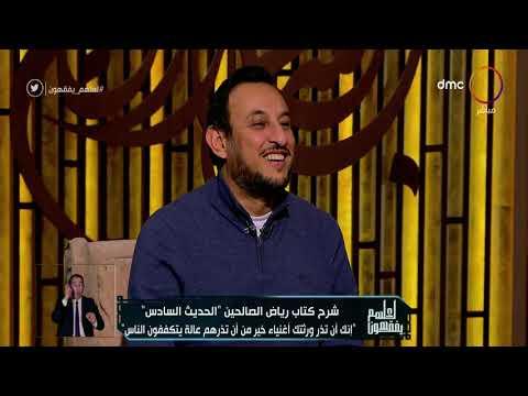لعلهم يفقهون - الشيخ خالد الجندي: الإسلام دين يحارب الفقر وسيدنا محمد كان يستعيذ منه