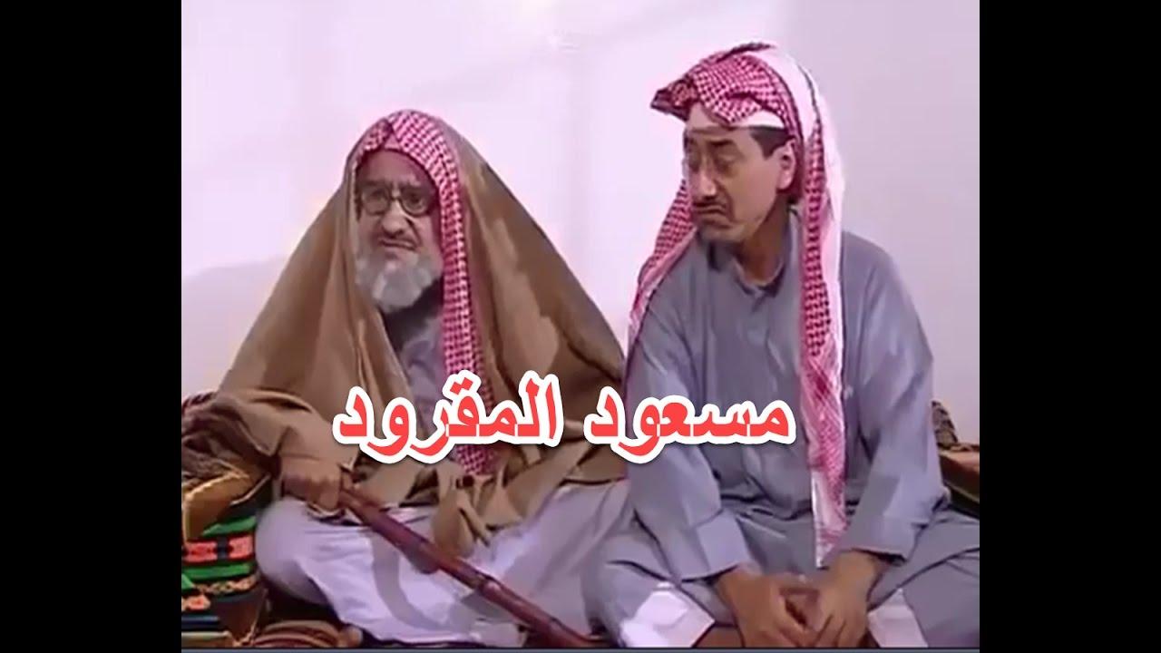 طاش ما طاش مسعود المقرود