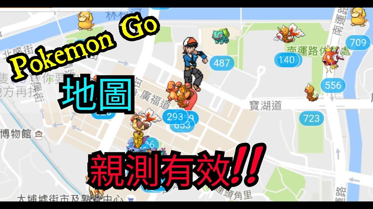 Pokemon Go 地圖?!! 香港臺灣都可用!! - YouTube