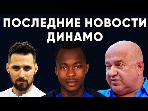 Трансферная Санта-Барбара Динамо Киев / Новости футбола Украина