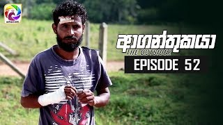 Aaganthukaya Episode 52 || 30th May 2019 Thumbnail