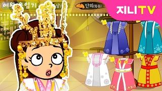 [지니TV] 신라 여왕 옷입히기 놀이♥ | 선덕여왕 | 신라시대 복장 | 꾸미기 놀이
