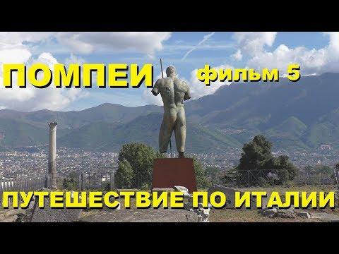 Вопрос: Как съездить в Помпеи из Неаполя?