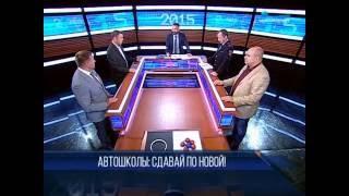 Телеканал «Санкт Петербург» — Программы — «Проект 2015» — Автошколы сдавай по новой!(, 2016-09-21T08:20:38.000Z)