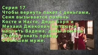 Отель Элеон 3 сезон сериал 10 21 серии Анонсы и содержание серий 10 21 серия 1