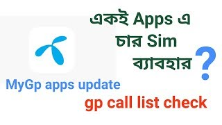 Download How To Use Mygp App Get Call List New Gp Internet Offer Gp