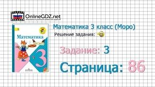 Страница 86 Задание 3 – Математика 3 класс (Моро) Часть 1