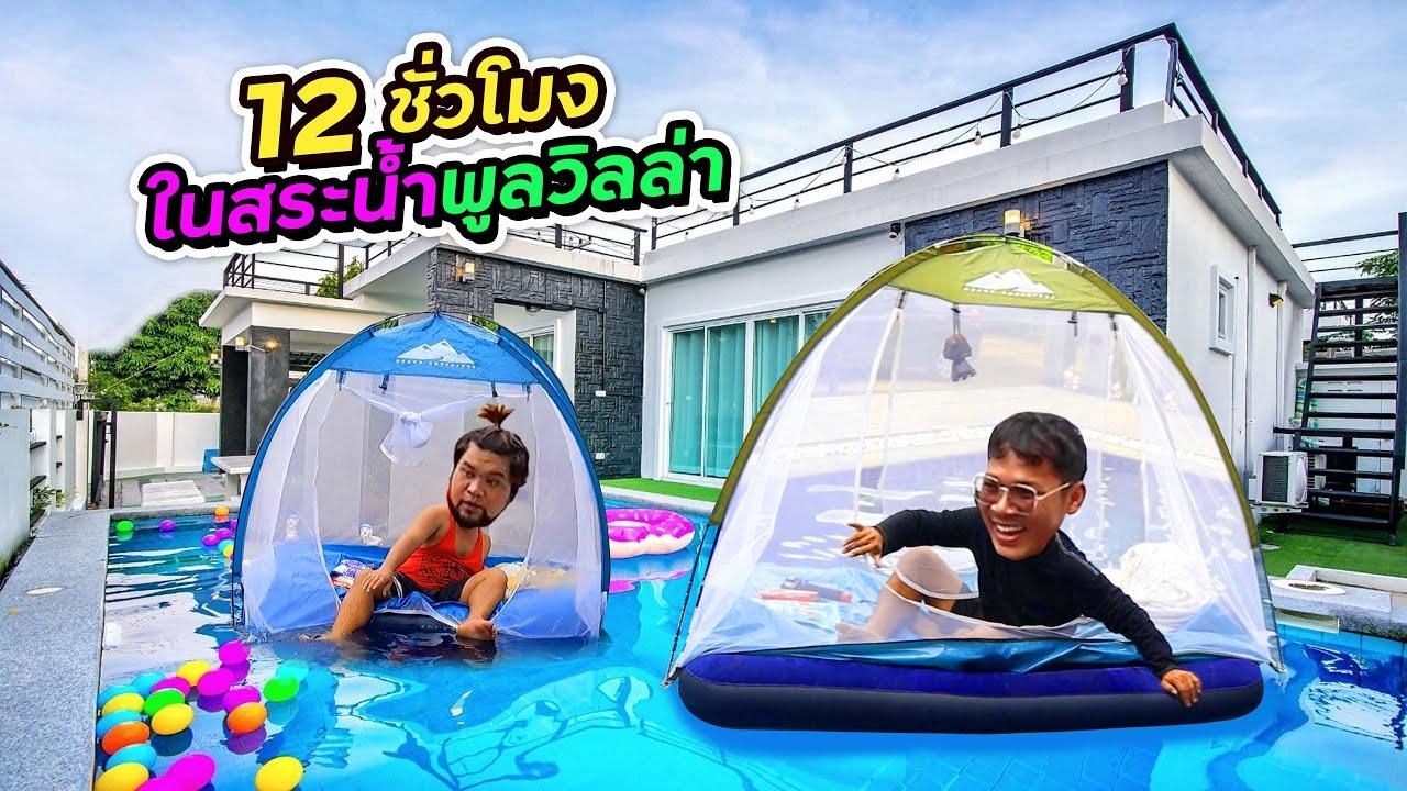 12 ชั่วโมง ในสระน้ำบ้านพี่เติ้ล Pool Villa | CLASSIC NU