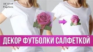 как сделать МОДНЫЙ ПРИНТ на футболке с помощью САЛФЕТОК  25 часов в сутках
