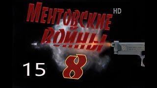 Ментовские войны Сезон 8 Серия 15