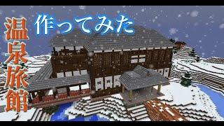 【Minecraft】和風建築 「温泉旅館作ってみた」 ワールド配布予定 Ja…