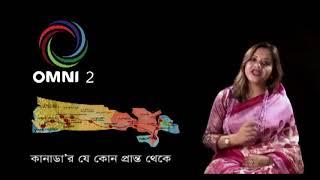 Bangla Tv Canada's Show on OMNI Tv