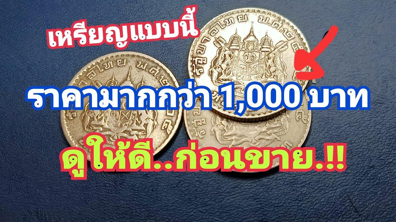 """#ครูโด่งCoin เหรียญแบบนี้ """" ราคามากกว่า 1,000 บาท """" ดูให้ดี..ก่อนขาย..!!"""