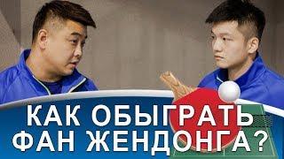 ПОЧЕМУ ПРОИГРАЛ ФАН ЖЕНДОНГ? (Анализ тактики игры против Fan Zhendong)
