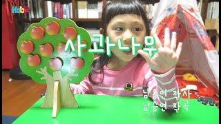 [해빛 어쿠스틱 동요 8호 - 사과나무] 유기농 동요 ㅣ 인기동요 ㅣ 사과동요 ㅣ숫자놀이 ㅣ 숫자노래 ㅣ 숫자배우기