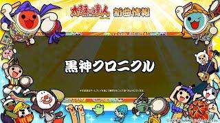 【公式HPはこちら】 http://taiko.namco-ch.net/taiko/?utm_source=youtube&utm_medium=direct&utm_campaign=direct 【チャンネル登録はこちら】 ...