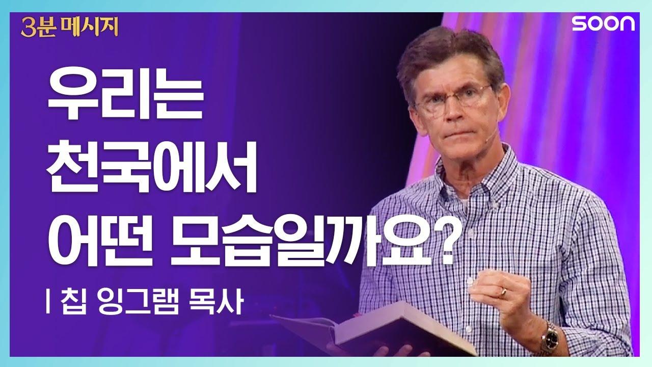 천국의 비밀 ???? 칩 잉그램 목사 (Pastor Chip Ingram) | CGNTV SOON 3분 메시지
