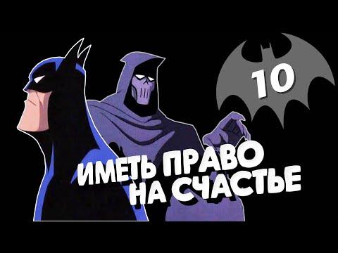 Бэтмен маска фантазма мультфильм 1993 смотреть онлайн