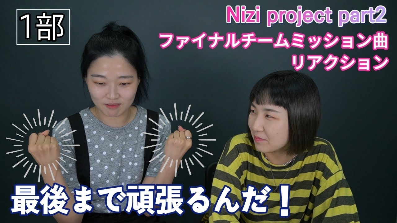 [Eng sub]ダンストレーナー達と見る虹プロファイナルミッション1部 Nizi project part2 Final Mission Reaction with Dance trainer