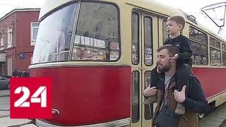 Череда эпох: московские трамваи прошли парадом - Россия 24