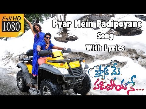 Pyar Mein Padipoyane Song with Lyrics - Pyar Mein Padipoyane Songs -Aadi, Shanvi