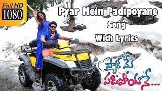 Pyar Mein Padipoyane Song with Lyrics - Pyar Mein Padipoyane Songs -  Aadi, Shanvi