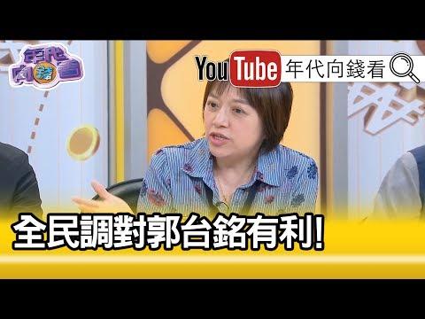 精彩片段》鍾小平:我們大概做了一個民調,如果黨員占30%的話郭台銘會退選?!【年代向錢看】