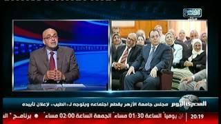 مجلس جامعة الأزهر يقطع اجتماعه ويتوجه لـ«الطيب» لإعلان تأييده