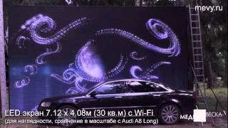 Большой LED экран P13 (7х4м) с Wi-Fi (МедиаВывеска)(Разборный из 6-ти частей (не нуждается во внешнем ПК и доп. охлаждении), яркий, тонкий (8см). Подробное описание..., 2014-07-08T16:49:41.000Z)