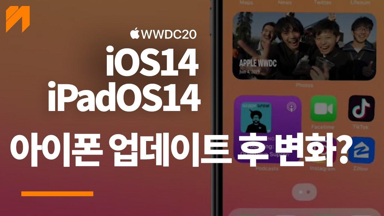 감탄!! WWDC 2020 애플 iOS14, ipadOS14, 아이폰 아이패드 신규 업데이트 5분정리