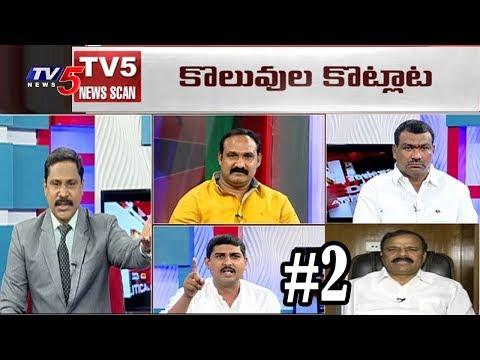 తెలంగాణాలో విద్యార్థిలోకం అశాంతితో ఉందా..? | TJAC 'Koluvulakai Kotlata' | News Scan #2 | TV5 News