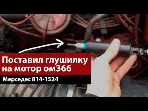 #4 Установка глушилки двигателя Мерседес 814-1524 или Как заглушить двигатель ОМ366