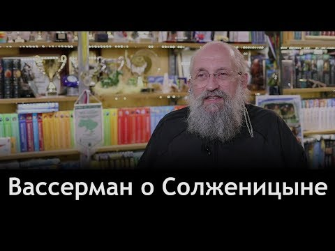 Смотреть Вассерман: иллюзии о Солженицыне давно развеяны онлайн