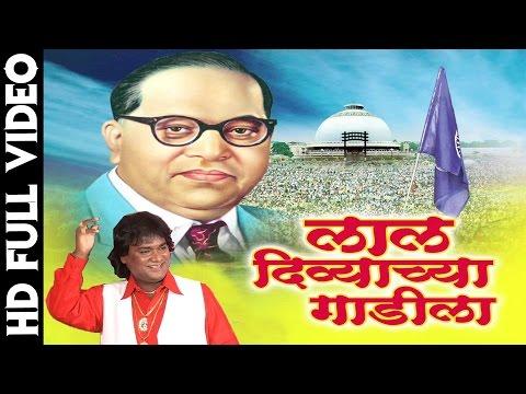 लाल दिव्याचा गाडीला (बाबा साहेब मराठी गीतमाला) || LAAL DIVYACHYA GAADILA (Marathi Song)