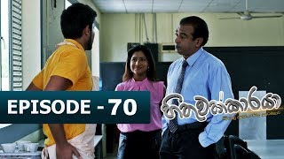 Hithuwakkaraya | Episode 70 | 05th January 2018 Thumbnail