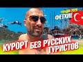 Турция 2020 Фетхие. Курорт без русских туристов. Олюдениз. Экскурсия 6 островов