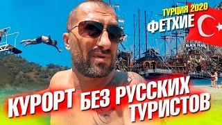 Турция 2020 Фетхие Курорт без русских туристов Олюдениз Экскурсия 6 островов
