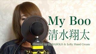 今回は清水翔太のMy Booをフルカバーしました。チャンネル登録してね!▷...