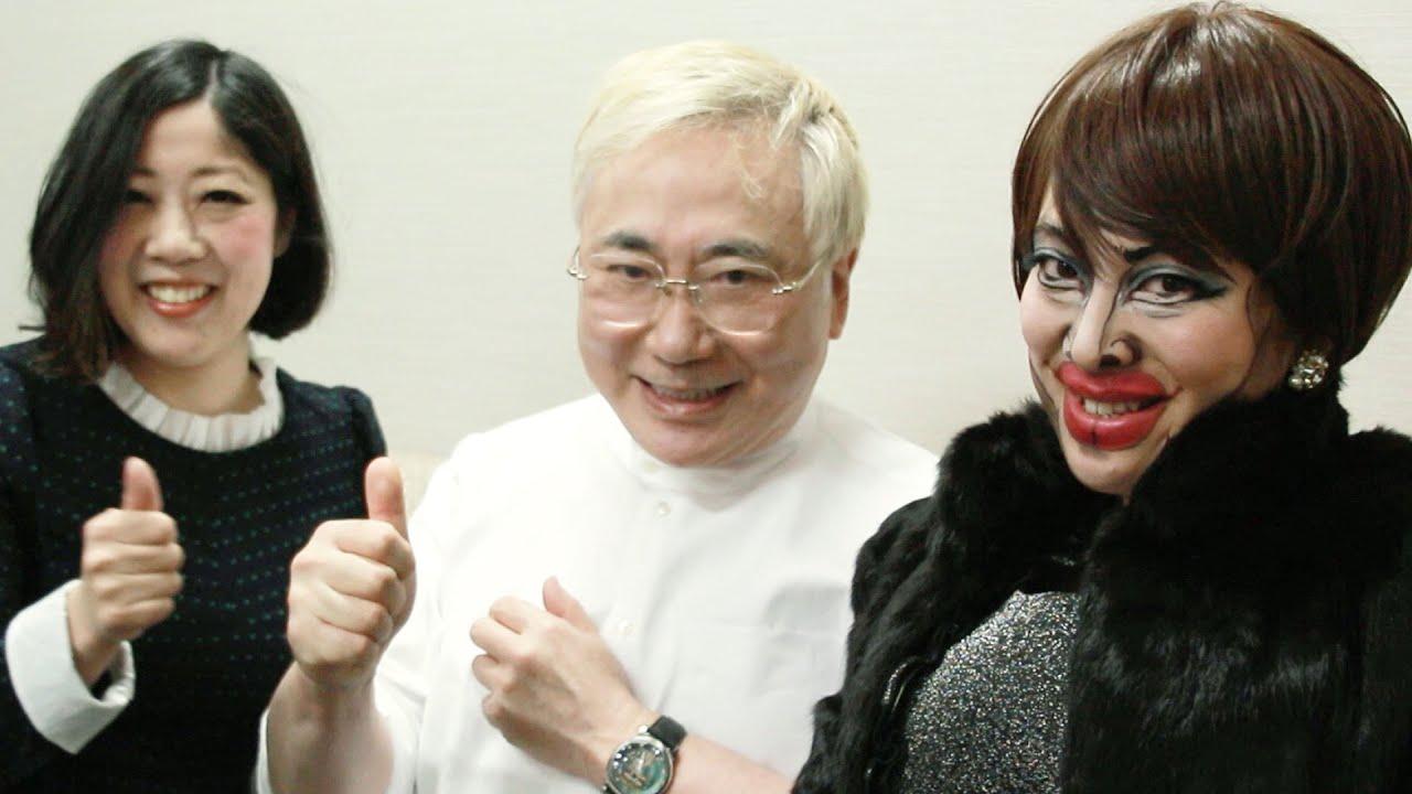 画像: 高須クリ子、高須先生に会いに行く【日本エレキテル連合】 youtu.be