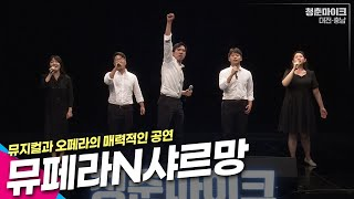 2020 문화가있는날 청춘마이크 대전·충남 : 뮤페라N…