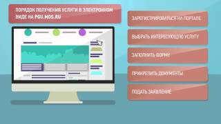 Информационные системы в строительстве. Москва